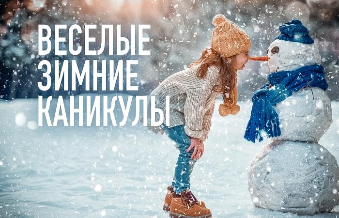 Веселые зимние каникулы.