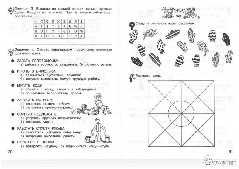 Занимательное задание по Русскому языку