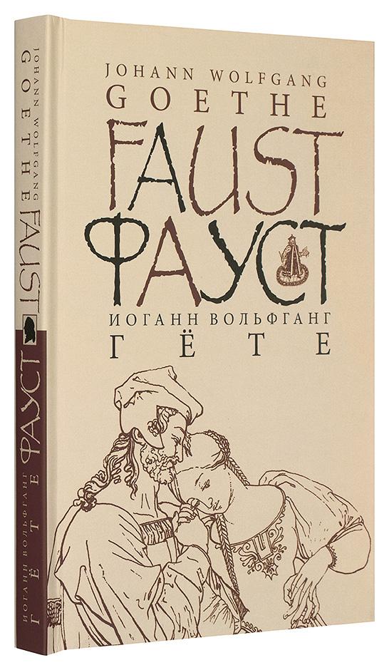 Интересные факты о трагедии Гете «Фауст»