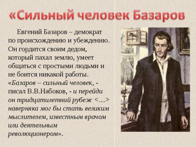 Евгений Базаров как герой романа Отцы и дети