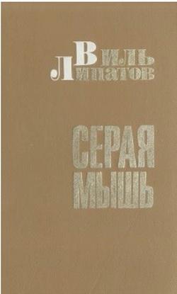 Повесть Серая мышь Виль Липатов