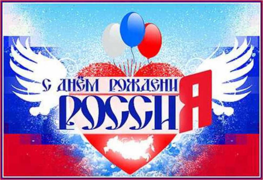 Открытки День России