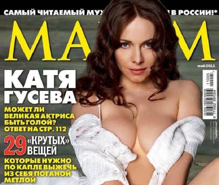 Неповторимая и сексуальная Екатерина Гусева