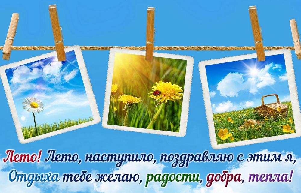 Лето, ах лето!