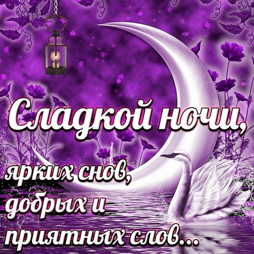 Спокойной ночи открытки - пожелания