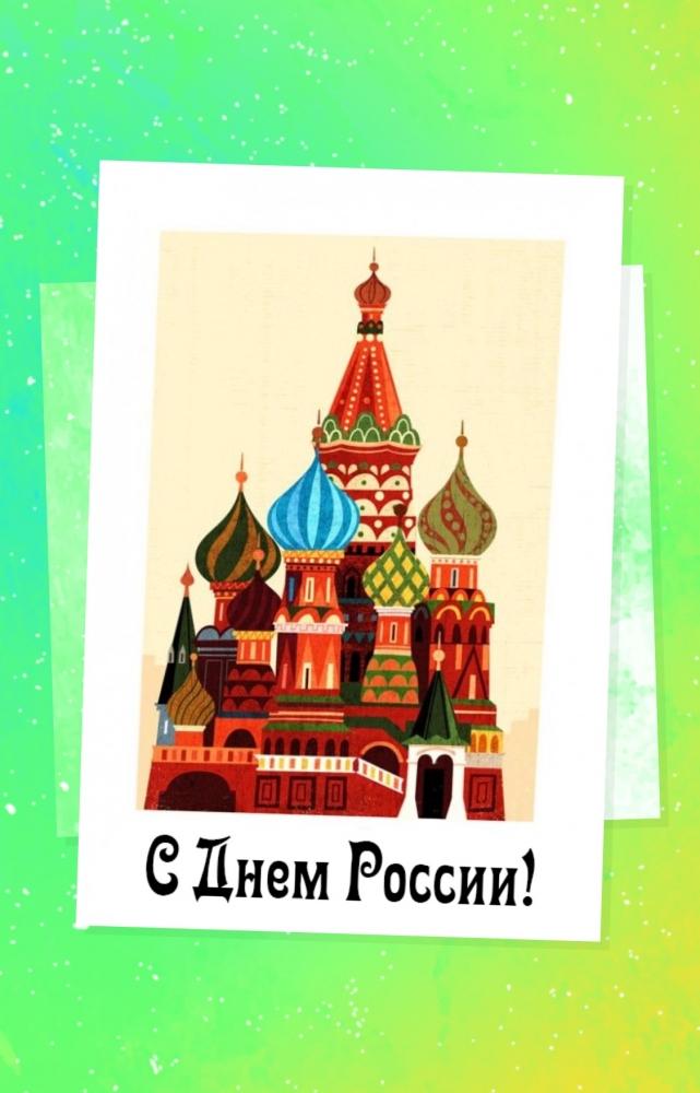 Праздничные открытки на Июнь и Июль