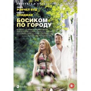 Босиком по городу (2014)