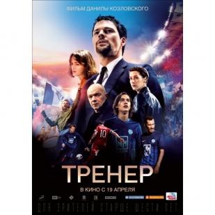 Тренер (2018)