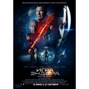 Игра Эндера (2013)