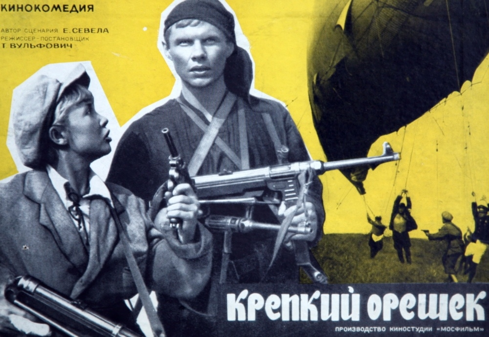 Как зовут главную героиню фильма «Крепкий орешек» в исполнении Надежды Румянцевой, которая то и дело попадает в передряги?