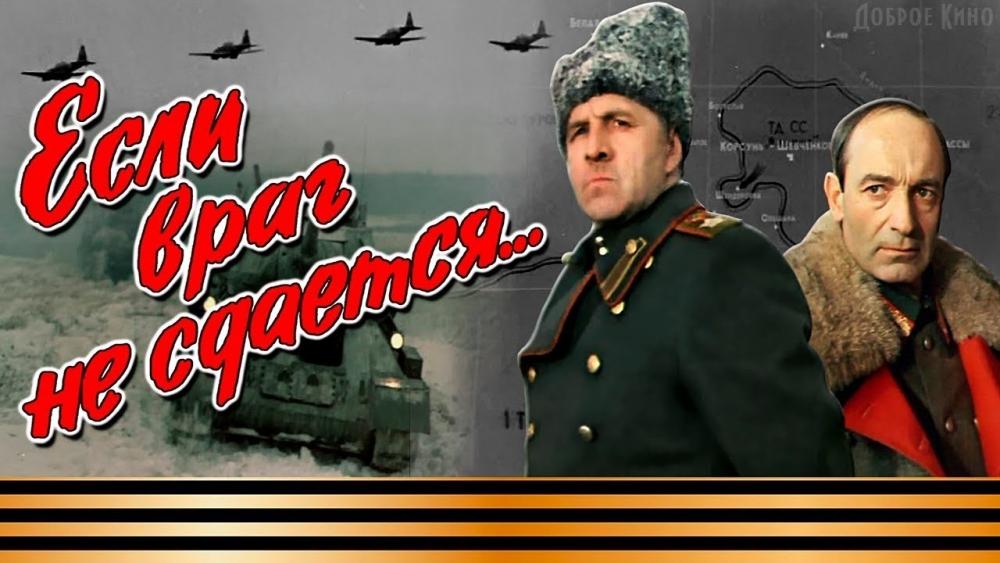 Кого сыграл Яков Трипольский в советском кинофильме «Если враг не сдаётся»?