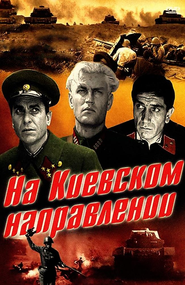 Какие события показаны в фильме «На Киевском направлении»?