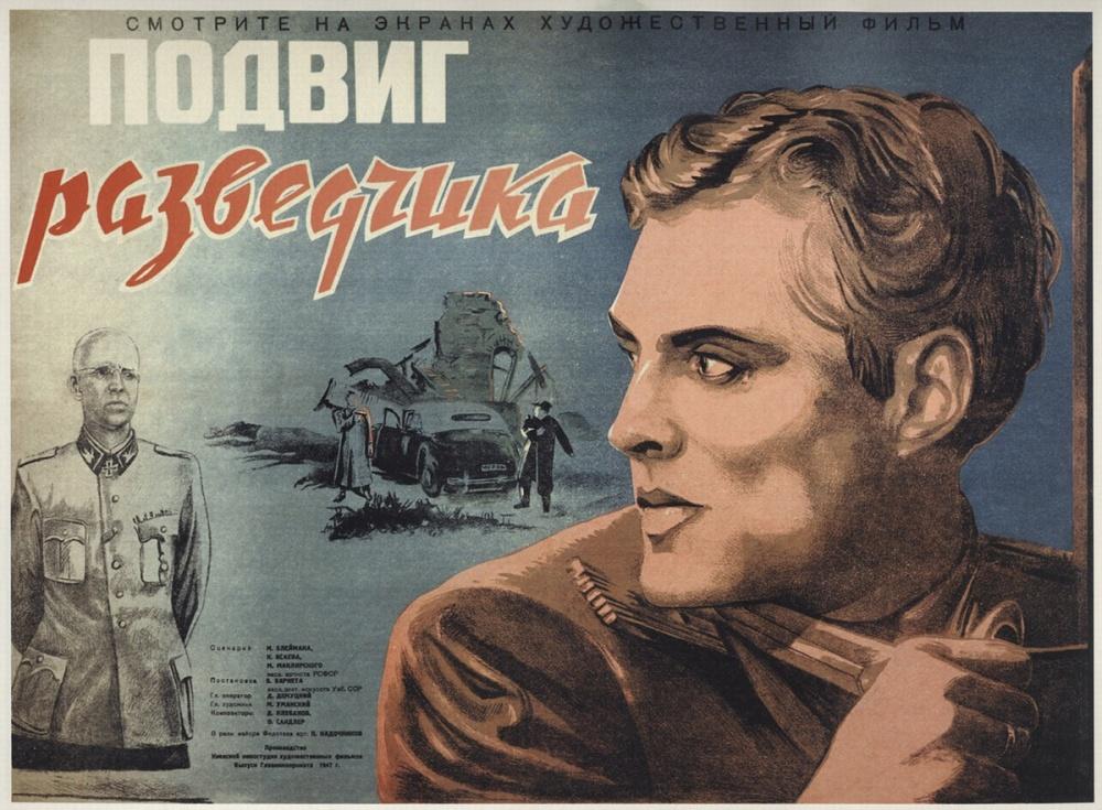 Под каким именем советский разведчик отправился на задание в кинофильме «Подвиг разведчика»?