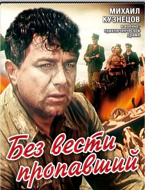Какая киностудия сняла военный фильм «Без вести пропавший» в 1956 году?