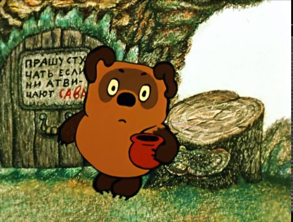 Винни-Пух из мультфильма Винни-Пух и все-все-все