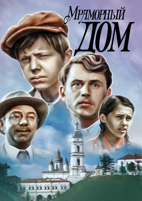 Кто написал сценарий для фильма «Мраморный дом» о жизни мальчишек в послевоенном небольшом городке?