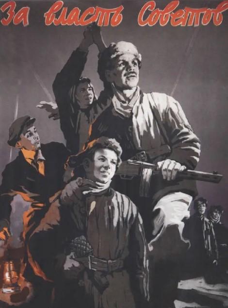 Защитникам какого города посвящён военный фильм «За власть Советов»?