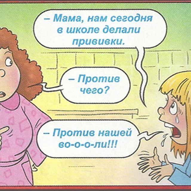 Детские Анекдоты Бесплатно