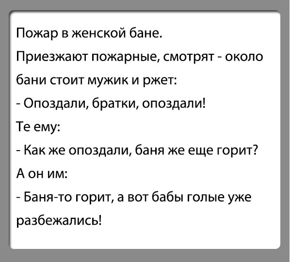 Анекдот Про Баню