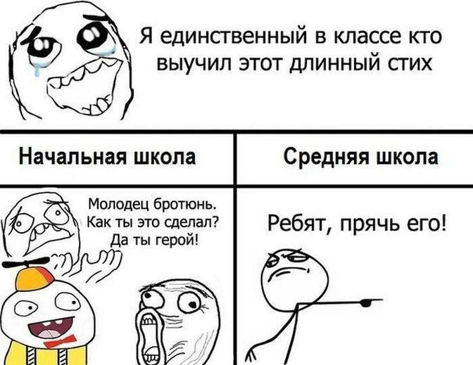 Класс Анекдоты