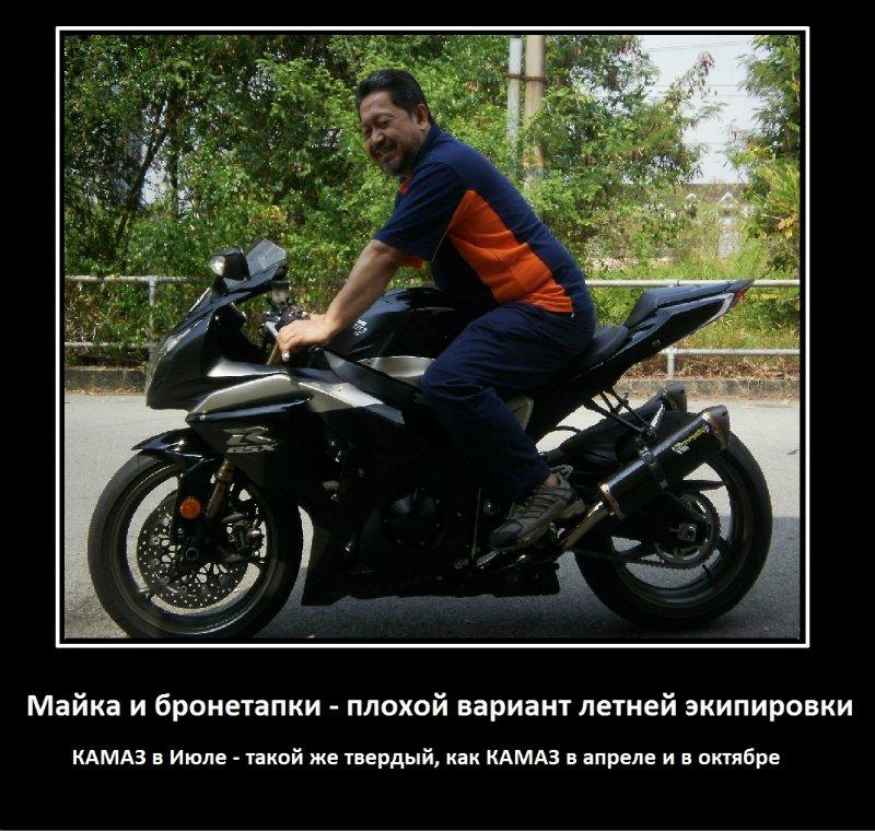 Анекдот Про Камаз И Мотоцикл