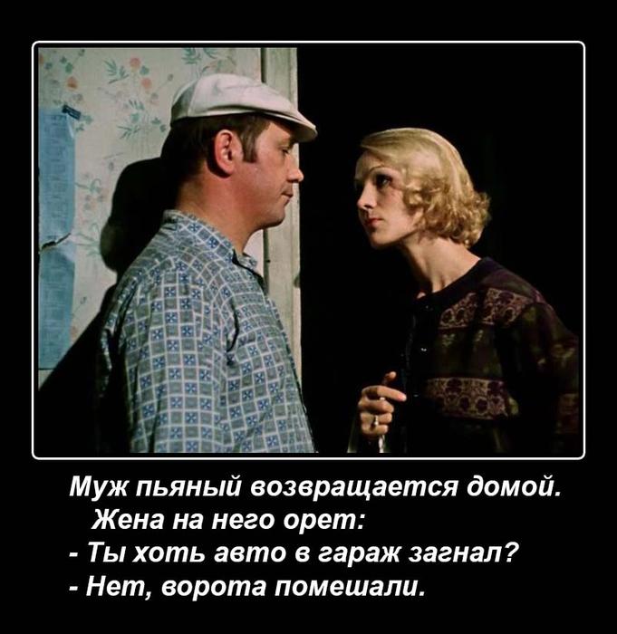 Анекдоты Про Мужа И Жену