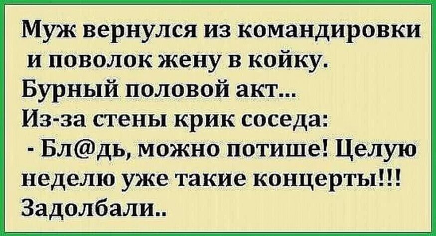 Анекдоты Про Приехали