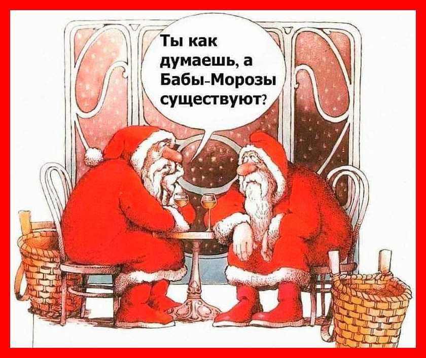 Смешные Анекдоты Про Новый Год