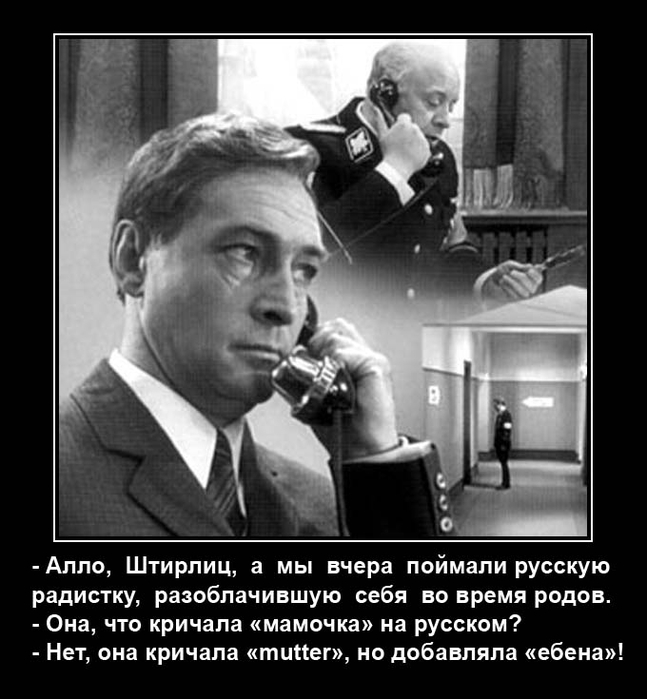 Штирлиц Анекдоты