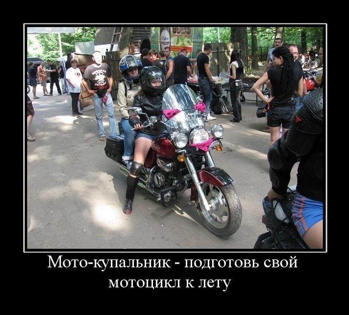 Анекдот Про Мотоцикл